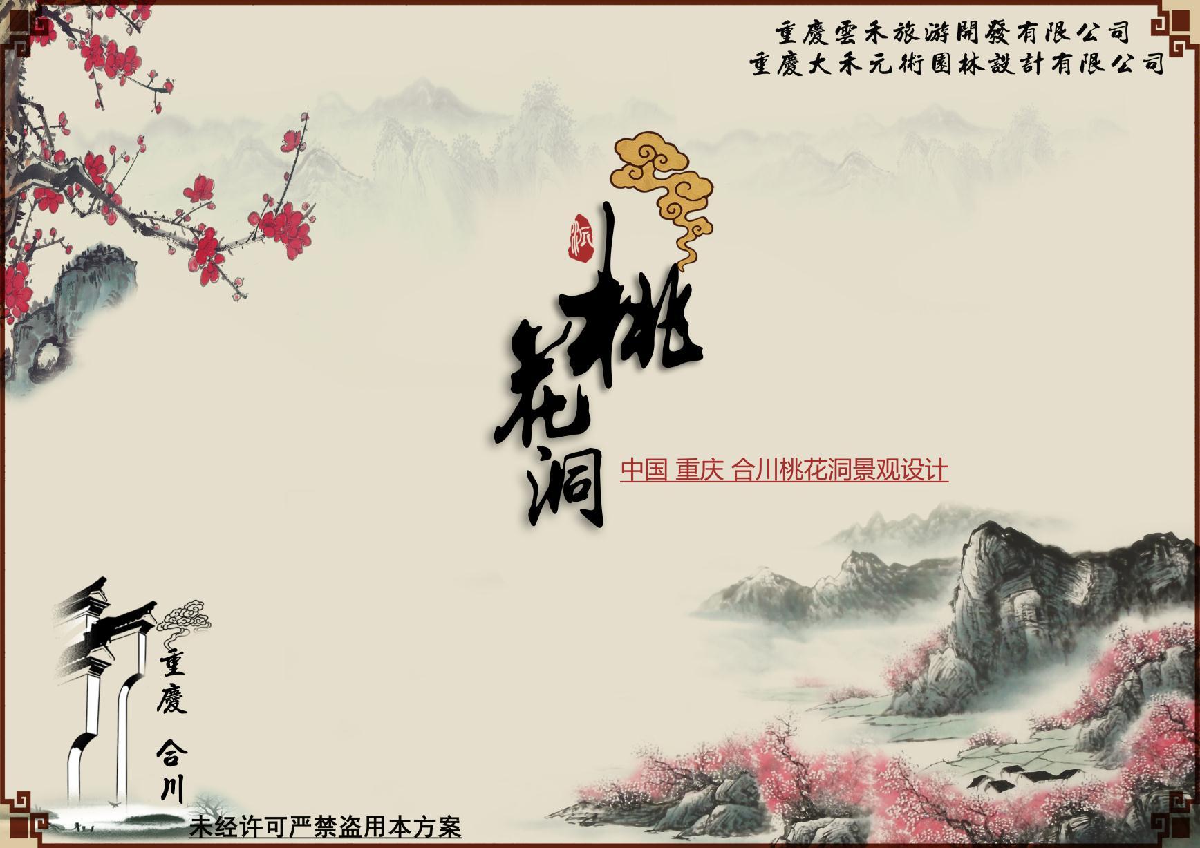 4A景区重庆桃花洞