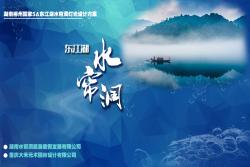 5A景区东江湖水帘洞