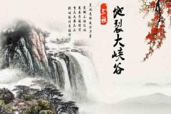 4A景区贵州地裂大峡谷