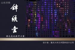 济南锦绣宫
