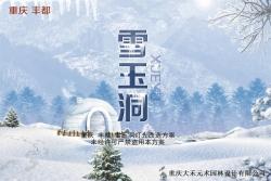 4A景区重庆丰都雪玉洞