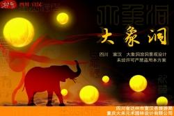 四川宣汉大象洞