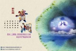 4A景区贵州三穗贵洞