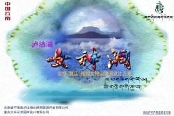 泸沽湖女神洞