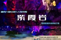 湖南九嶷山紫霞岩