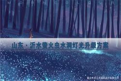 山东沂水萤火虫水洞