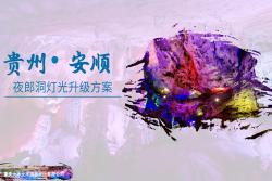 4A贵州夜郎洞