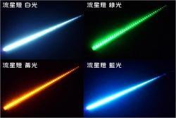 贵州流星灯